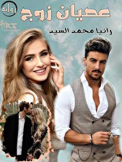 رواية عصيان زوج الحلقة الرابعة عشر 14  - رانيا محمد السيد