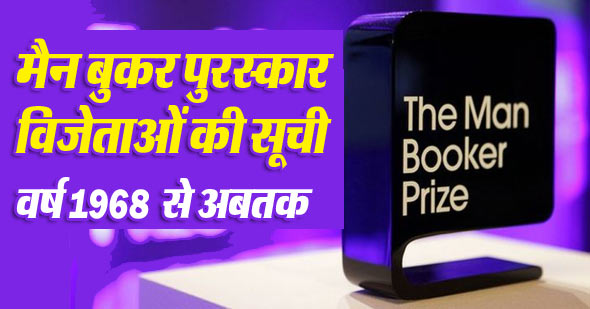 Man Booker Prize Winners in Hindi