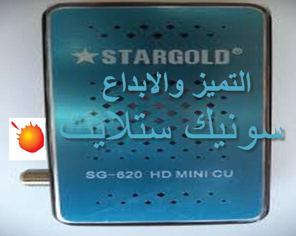 فلاشة اصلية  ستار جولدى STAR GOLD SG 620 HD MINI