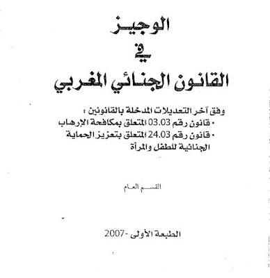 كتاب الوجيز في القانون الجنائي المغربي