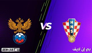 مشاهدة مباراة روسيا وكرواتيا بث مباشر اليوم بتاريخ 01-09-2021 في تصفيات كأس العالم