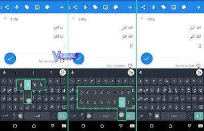Cara Menulis Huruf Arab Berharakat Di Android Tanpa Aplikasi 2