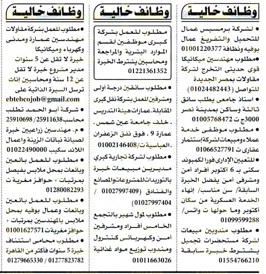 وظائف | وظائف الأهرام الجمعة 2019 | 13 - 9 - 2019