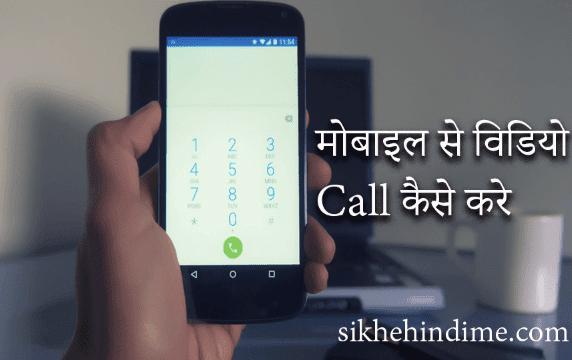 मोबाइल से Video Call कैसे करे