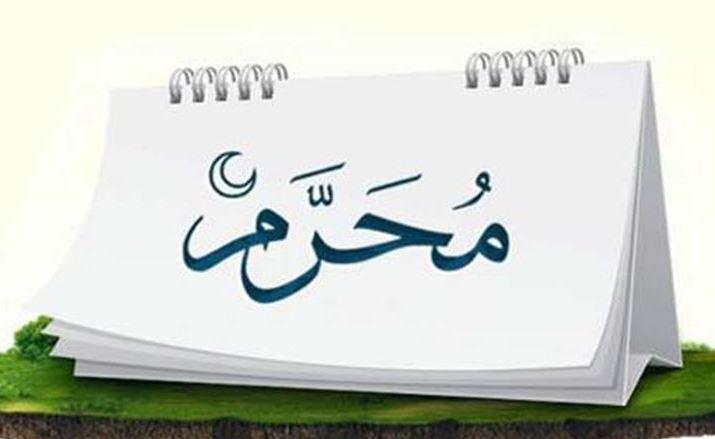 Pemerintah Ubah Hari Libur Tahun Baru Islam dan Maulid Nabi Saw