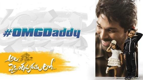 omg-daddy-song-lyrics-ala-vaikunthapurramuloo
