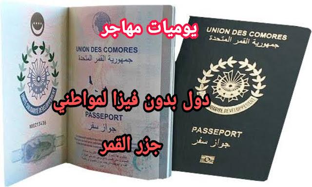 تصنيف جواز سفر جزر القمر