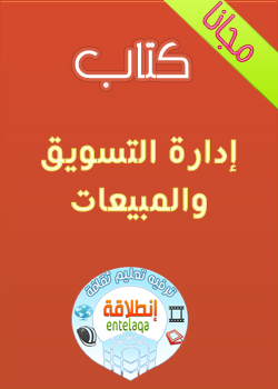 تحميل كتاب ادارة التسويق والمبيعات pdf