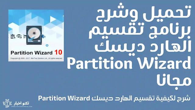 تحميل وشرح برنامج تقسيم الهارد ديسك Partition Wizard مجانا اخر اصدار