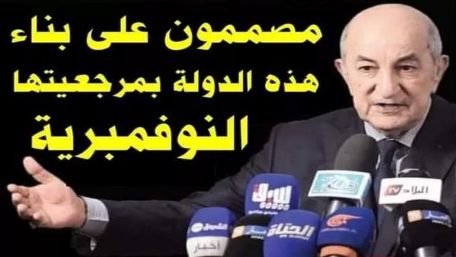 الدستور سيكون عليه إستفتاء شعبي و عامة الشعب ستختار بكل ديمقراطية و شفافية ..