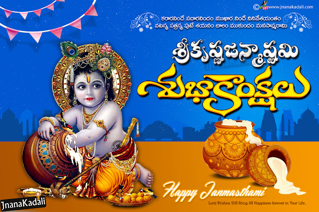 telugu quotes, janmasthami greetings in telugu, Happy janmasthami wallpapers in Telugu, Krishnasthami Wallpapers Quotes in Telugu