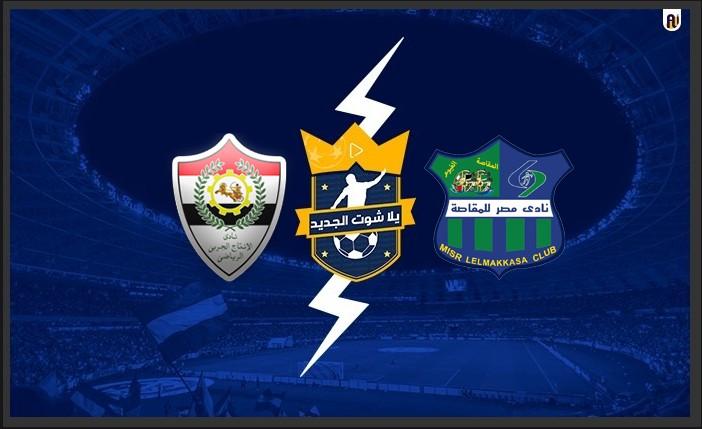 نتيجة مباراة مصر المقاصة والانتاج الحربي اليوم  في الدوري المصري