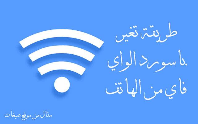 Wifi واي فاي