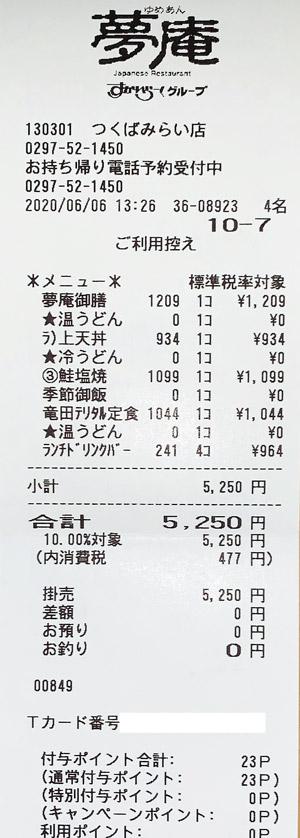 夢庵 つくばみらい店 2020/6/6 飲食のレシート