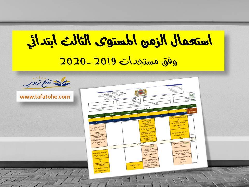 استعمال الزمن المستوى الثالث 2019-2020