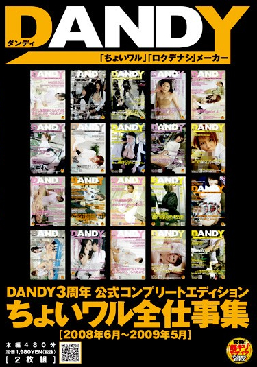 DANDY-152 Mon May 06, 2008 To 2009 All Work Walther Collection Complete Edition