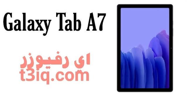 مراجعة Galaxy Tab A7: جهاز ذو قيمة جيدة مقابل المال مناسب لعصر مؤتمرات الفيديو