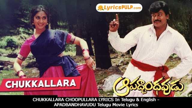 CHUKKALLARA CHOOPULLARA LYRICS In Telugu & English - APADBANDHAVUDU Telugu Movie Lyrics