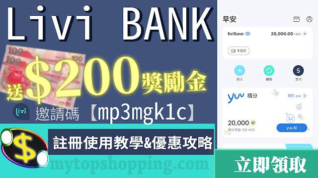 Livi Bank 註冊,存入及轉帳教學