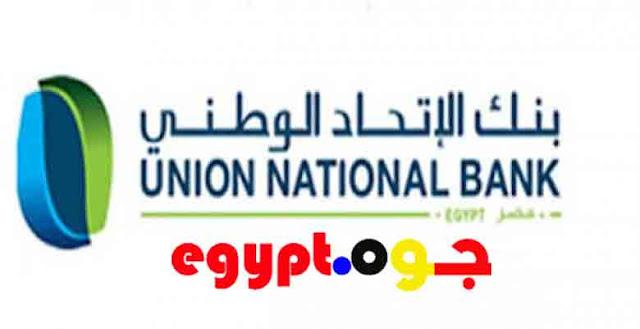 عناوين فروع بنك الاتحاد الوطني UNB بالتفصيل