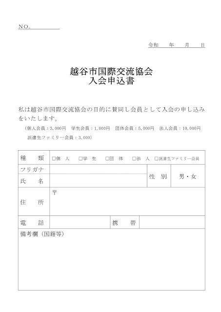 越谷市国際交流協会 入会申込書