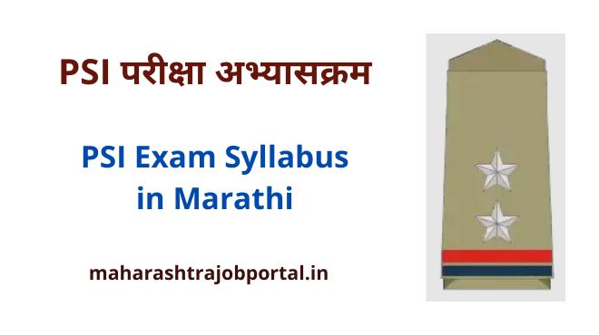 MPSC PSI Syllabus in Marathi