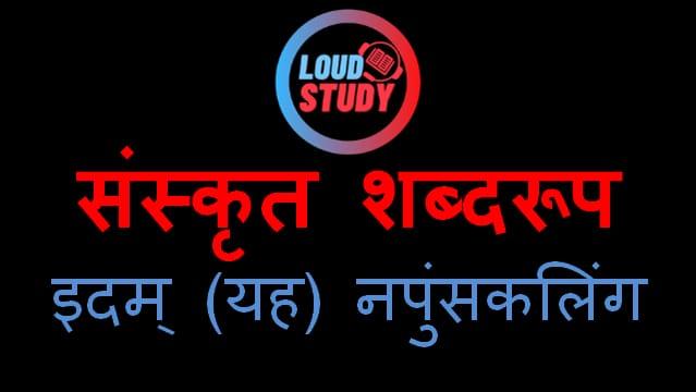 Idam (Yah) Shabd Roop Napunsakling in Sanskrit with Hindi Meaning - इदम् (यह) नपुंसकलिंग शब्द के रूप संस्कृत में हिंदी अर्थ के साथ