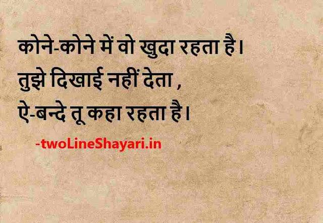 motivation hindi status download, motivation hindi shayari photo, motivation in hindi images