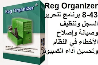 Reg Organizer 8-43 برنامج لتحرير السجل وتنظيف وصيانة وإصلاح الأخطاء في النظام وتحسين أداء الكمبيوتر