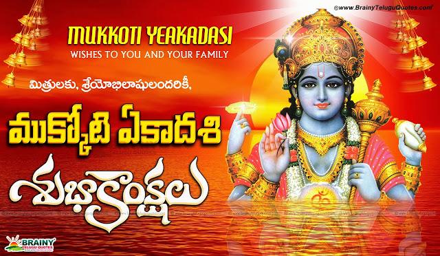 greetings on mukkoti ekadasi, online best mukkoti ekadasi hd wallpapers greetings, 2018 mukkoti ekadasi images pictures, greetings on mukkoti ekadasi in telugu, online mukkoti ekadasi hd wallpapers free download, telugu mukkoti ekadasi images wishes, lord lakshminarayana hd wallpapers pictures free download, Latest Telugu Mukkoti Ekadasi Greetings, Significance of Mukkoti Ekadasi in Telugu, Vaikuntha ekadasi greetings hd wallpapers in telugu, telugu mukkoti ekadai hd wallpapers greetings, greetings on mukkoti yeakadasi, mukkoti ekadasi telugu greetings, om namo naraayanaaya greetings,mukkoti ekadashi 2019 telugu greetings, Happy Vaikuntha Ekadasi Wallpapers quotations in telugu, Best Mukkoti Ekadasi images pictures for friends, Nice Mukkoti Ekadashi back grounds flex designs in telugu, Mukkoti Ekadashi lord shri mahavishnu images pictures wallpapers back grounds designs.Telugu Mukkoti Ekadashi Wishes and Wallpapers online, Top Telugu Mukkoti Ekadashi Wishes Pictures, Mukkoti Ekadashi Wallpapers online, Mukkoti Ekadashi Information in Telugu Language, Mukkoti Ekadashi Greetings for Family Members, Mukkoti Ekadashi Songs and Story Online Images.