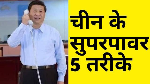 China और India