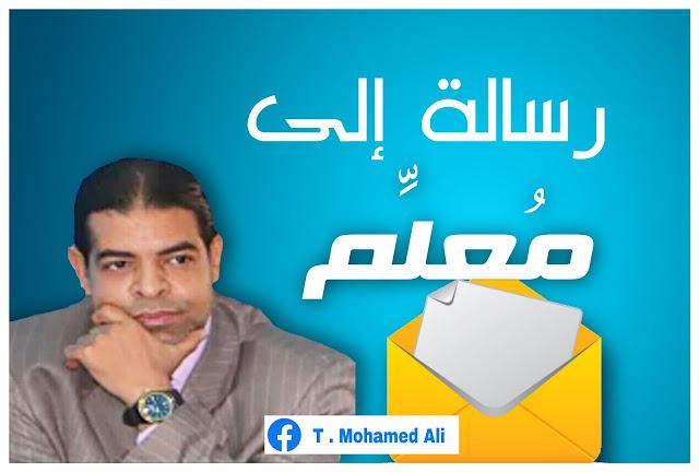 رسالة الى معلم الدكتو محمد علي