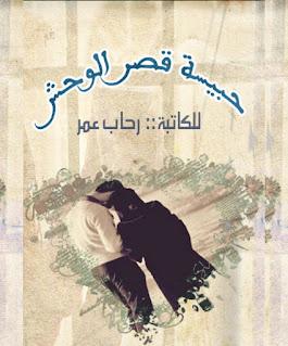 غلاف رواية حبيسة قصر الوحش تحميل pdf