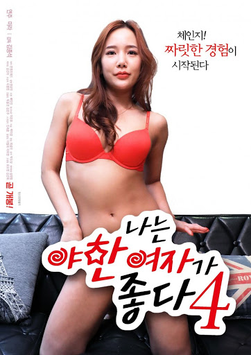 I like a sexy woman 4 나는 야한 여자가 좋다 4 Full Korean 18+ Adult Movie Online Free