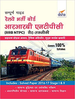 best books for ntpc railway exam   best 5 books for rrb ntpc exam