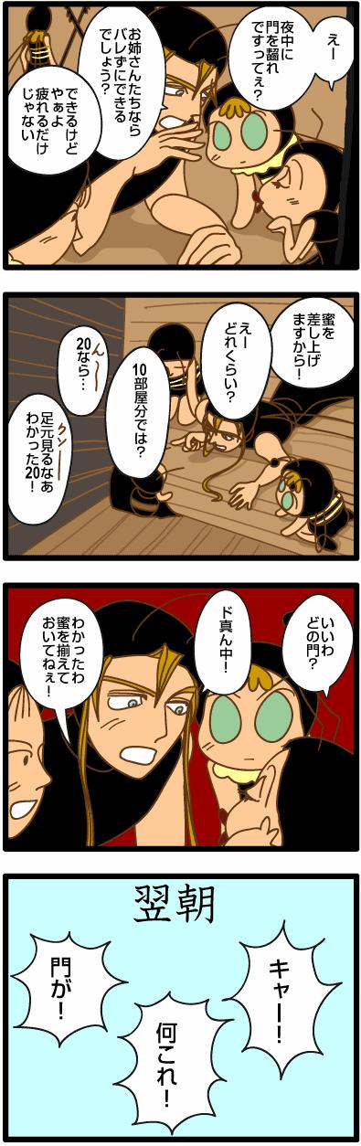 みつばち漫画みつばちさん:119. 晩秋の防衛戦(9)