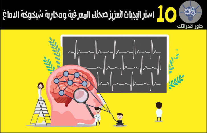 10 استراتيجيات لتعزيز صحتك المعرفية ومحاربة شيخوخة الدماغ