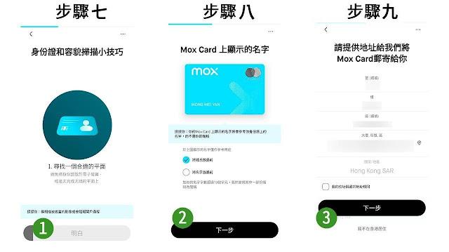 Mox銀行註冊開戶步驟