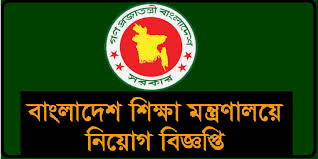 MINISTRY OF EDUCATION JOB CIRCULAR 2018