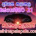 Lagna Palapala Ada Dawase    ලග්න පලාපල   Sathiye Lagna Palapala 2020   2020-10-21