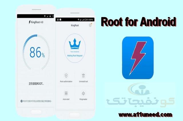 تحميل برنامج عمل روت للاندرويد بدون كمبيوتر Android Root