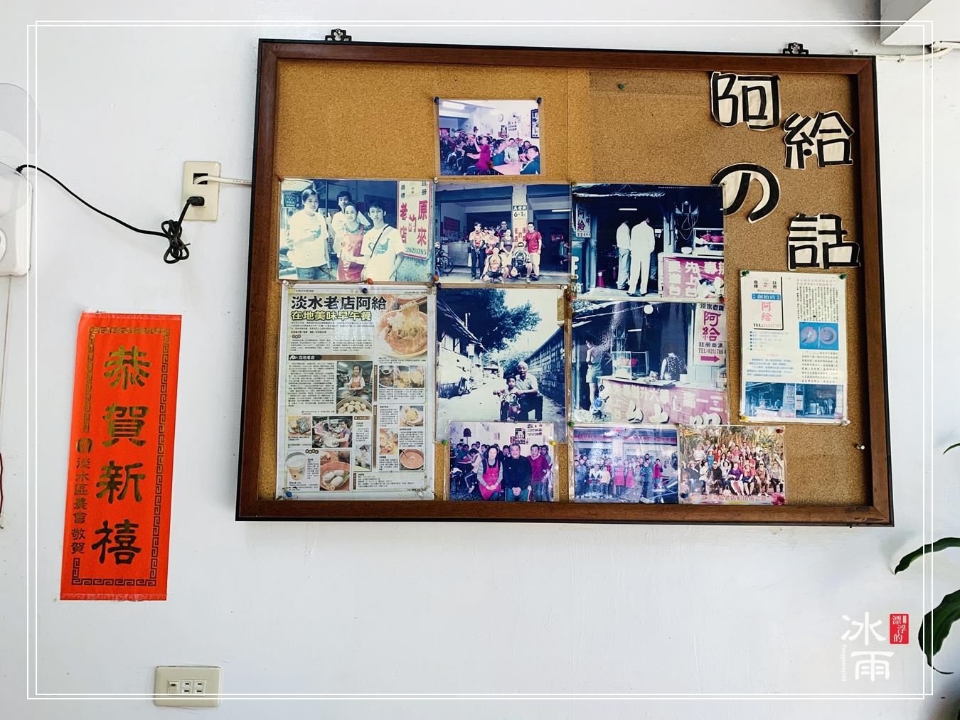 阿給店裡面的照片看板,已經許就未更新了!