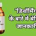 Deworming Basics ।। जंतनाशक संबंधी बुनियादी बाते
