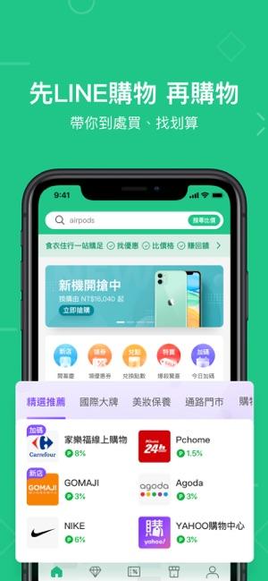 LINE購物 App 來了! 購物賺取 LINE Points 點數回饋