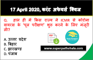 Daily Current Affairs Quiz in Hindi 17 April 2020
