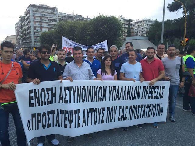 Πρέβεζα: Δυναμικό παρόν της Ένωσης Αστυνομικών Υπαλλήλων Πρέβεζας στη ΔΕΘ