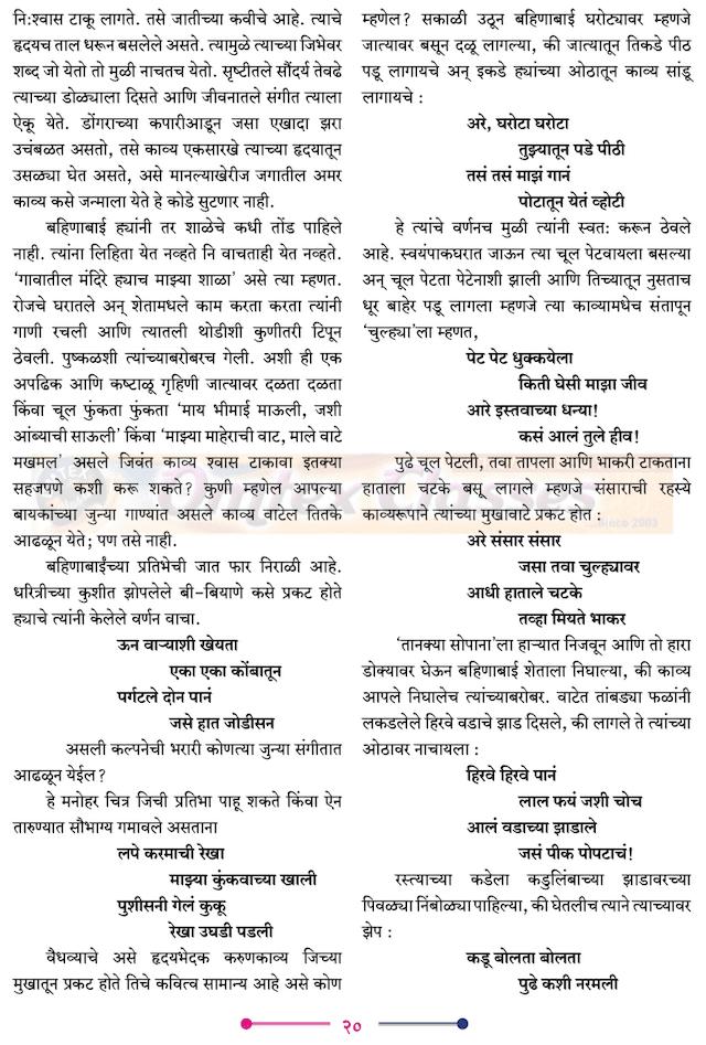 Chapter 5 - परिमळ Balbharati solutions for Marathi
