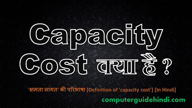 Capacity Cost क्या है? हिंदी में