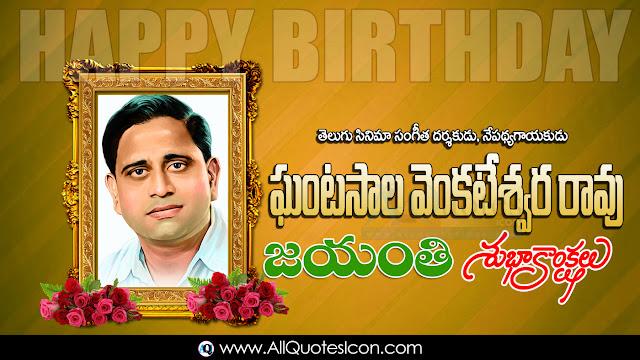 Gantasala-Venkateswara-Rao-jayanthi-wishes-Whatsapp-images-Facebook-greetings-Wallpapers-happy-Gantasala-Venkateswara-Rao-jayanthi-quotes-Telugu-shayari-inspiration-quotes-online-free