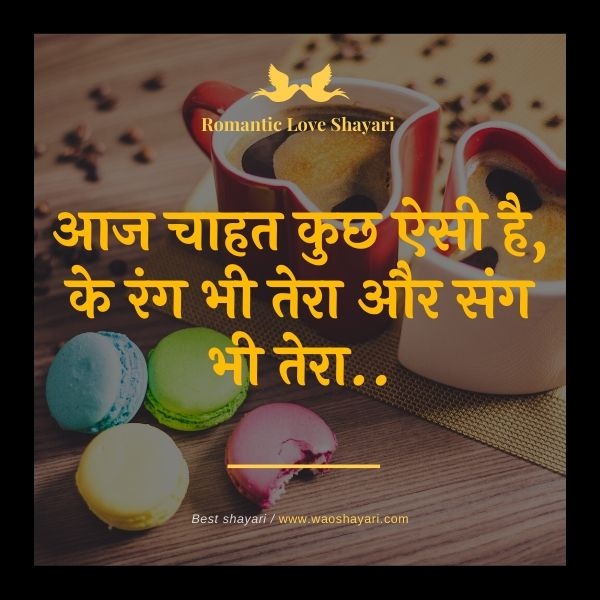 romantic shayari on love in hindi
